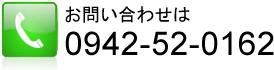 0942-52-0162
