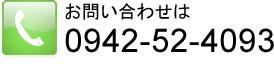 0942-52-4093