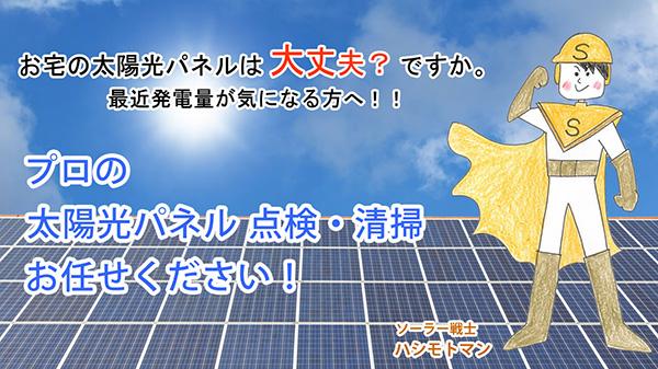 ソーラーパネルメンテナンス