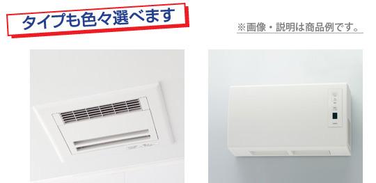 タイプも色々選べます|浴室暖房乾燥機