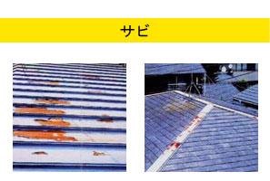 屋根(瓦)のサビ