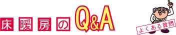 床暖房のQ&Aよくある質問