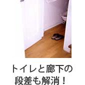 トイレと廊下の段差も解消!