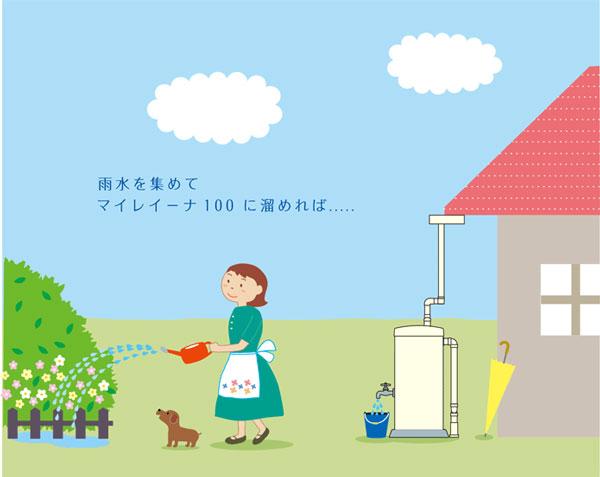 雨水を集めてマイレーナ100に貯めれば…