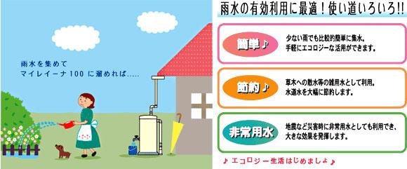 雨水の有効利用に最適!使い道いろいろ!